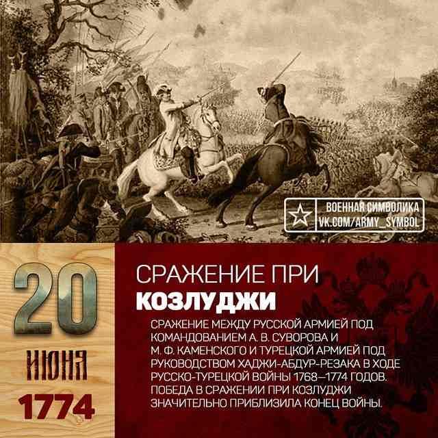 Сражение при Козлуджи