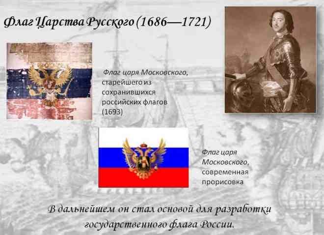 Флаг Царя Московского