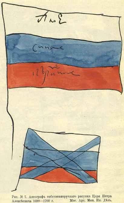 Российский Государственный флаг, собственноручный эскиз Петра Первого