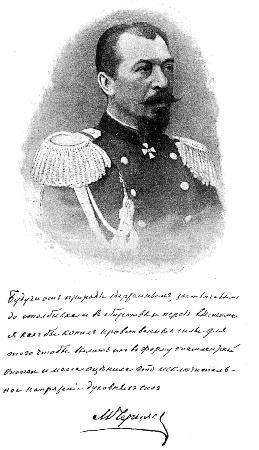 Генерал Михаил Григорьевич Черняев