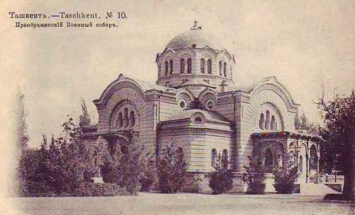 Ташкентский военный Спасо-Преображенский Собор