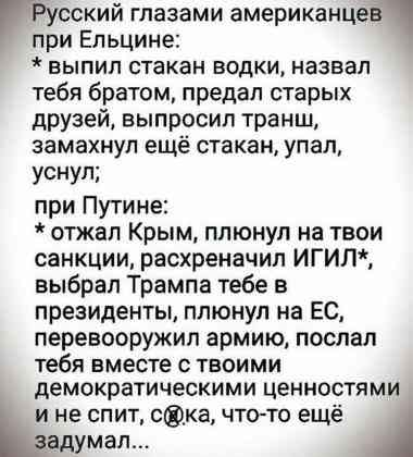 Русские глазами американцев