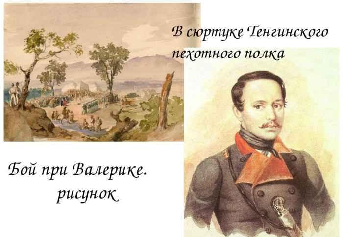 поручик Тенгинского полка М.Ю. Лермонтов