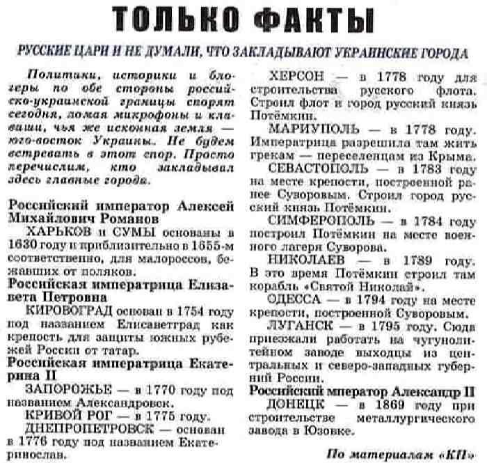 Русские города Украины