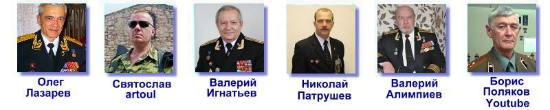 Политбюро 02-1 Военные