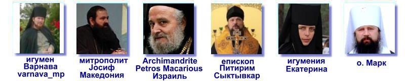 Политбюро 01д РПЦ