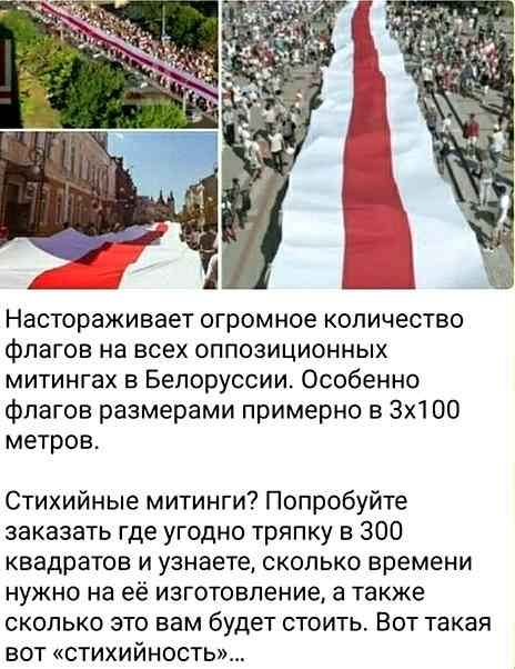 """""""Стихийный"""" протест в Белоруссии"""