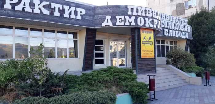 Новороссийск. Трактир Пивная Демократия
