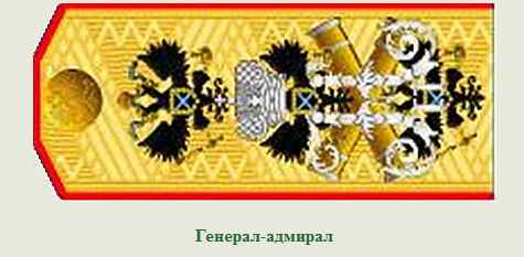 Погоны Императорского флота 6