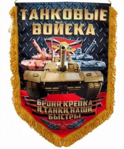 День танкистов