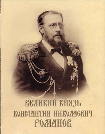 генерал-адмирал в.кн. Константин Николаевич