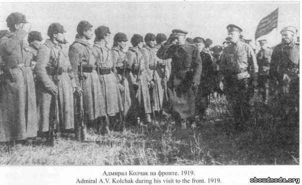 адмирал Колчак 1919