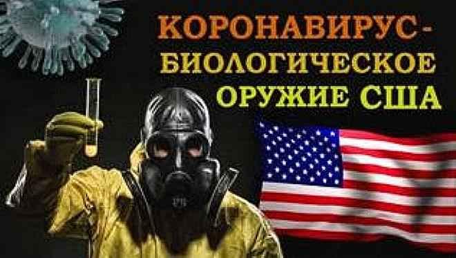 Коронавирус - изобретение США