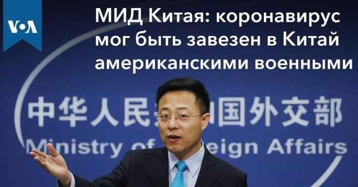 Китай обвиняет США
