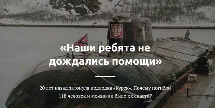 АПЛ Курск