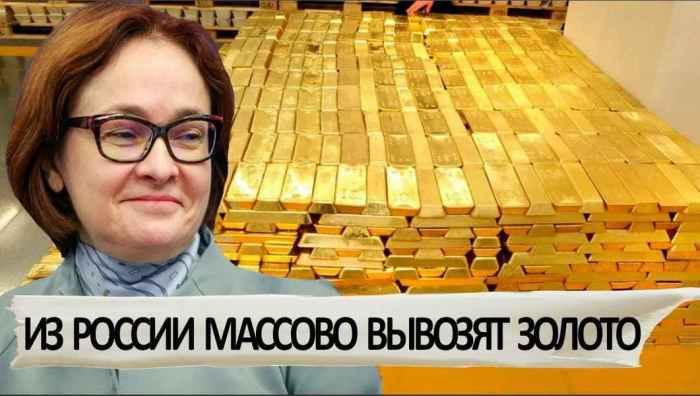 Россия распродаёт золото, наше народное достояние
