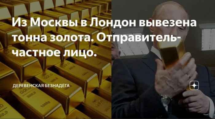 Вывоз золота из России олигархами