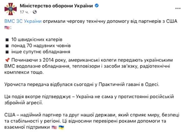 Официальное сообщение Министерства Обороны Украины