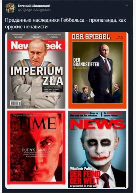 Антипутинская пропаганда