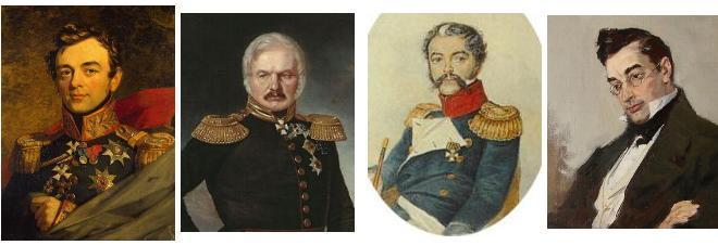 Русские герои Паскевич Ермолов Давыдов Грибоедов
