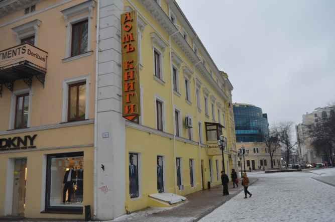 Одесса Дом книги