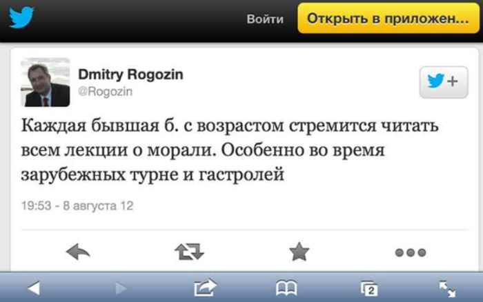 Рогозин в Твиттере