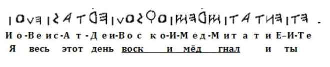 Перевод надписи