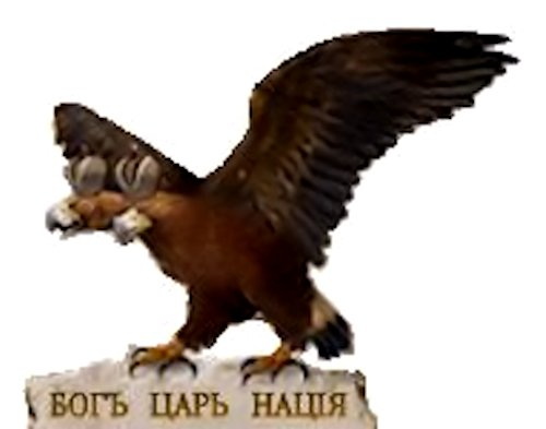 Орёл Имперский