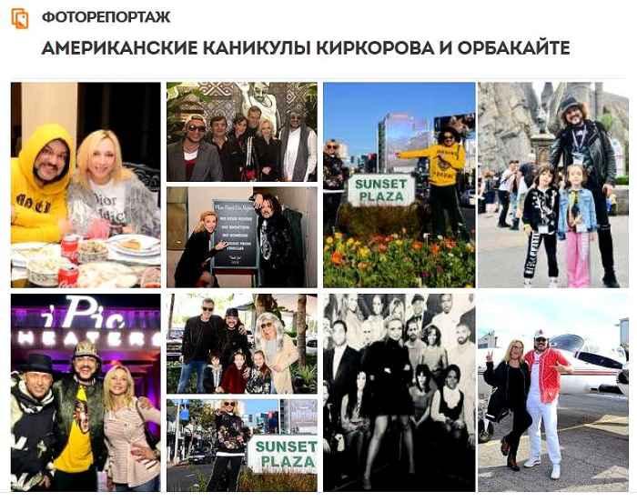 Американские каникулы Орбакайте и Киркорова