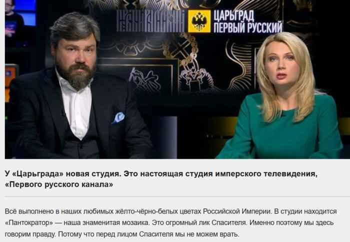 """Первый русский. Телеканал """"Царьграда"""""""
