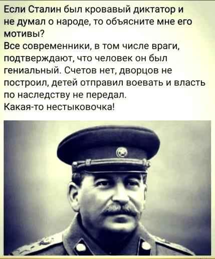 Вопрос о Сталине