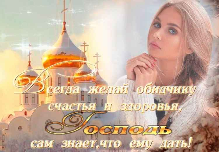 Русские умеют прощать