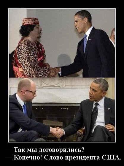 Обама педераст