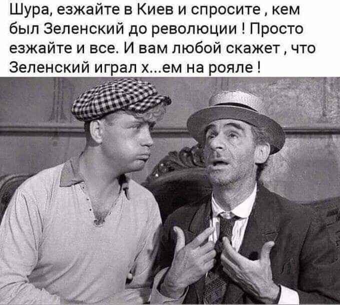 Одесская правда о Зеленском