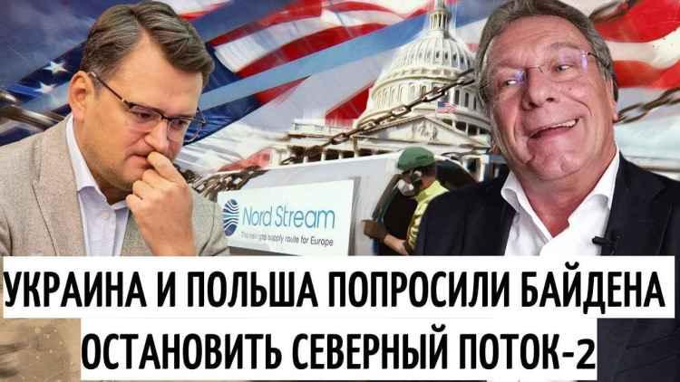 Украина и Польша против газопровода