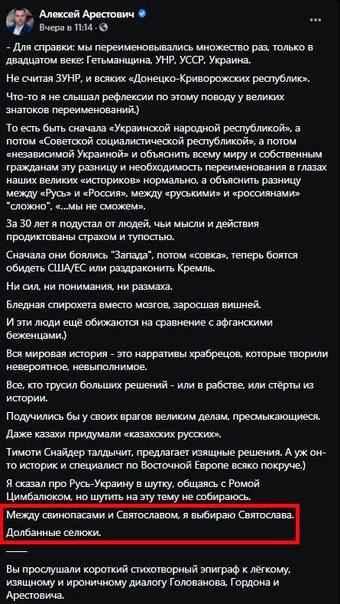 Русь - Украина
