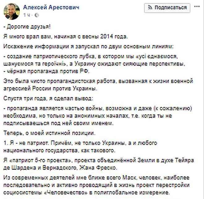 Признание Арестовича