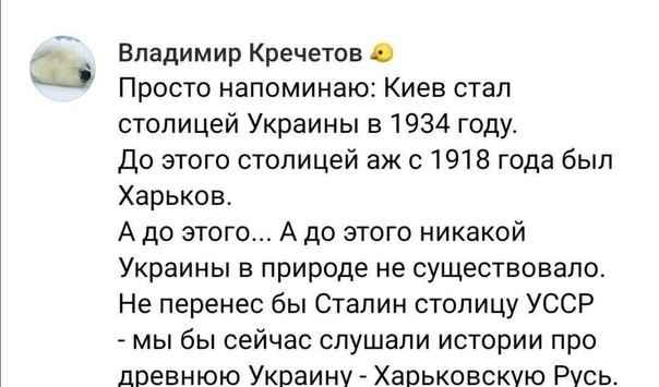 Харьковская Русь