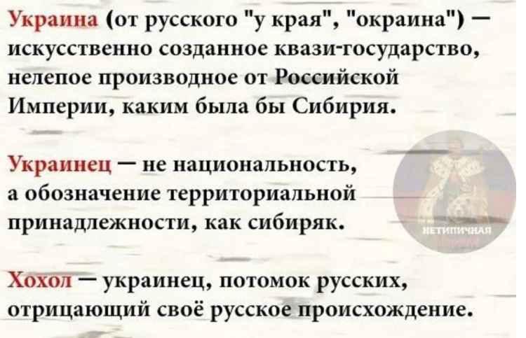 Словарь хохлотерминов