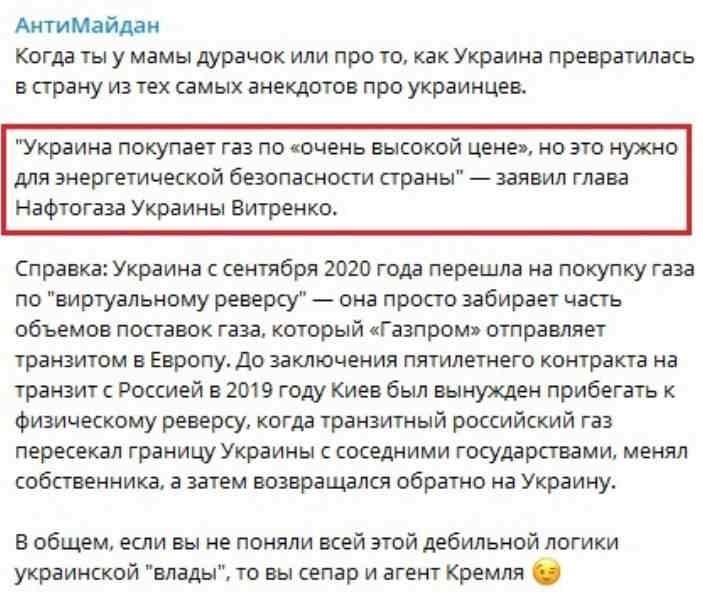 Украинская логика об импорте газа