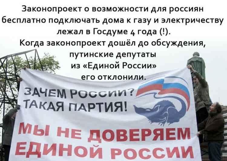 Против Единой России