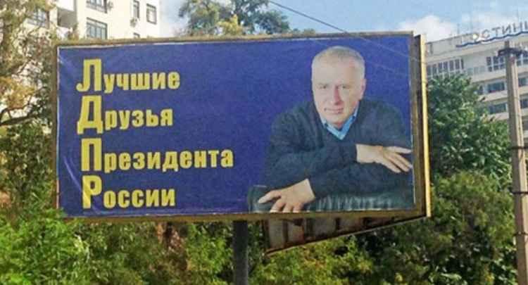 ЛДПР - Лучший Друг Президента России