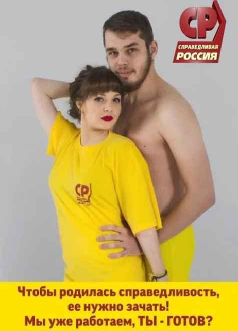 Агитплакат Справедливая Россия