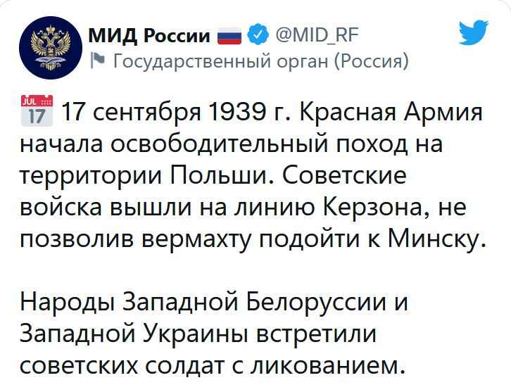 Twitter МИД РФ