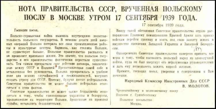 Нота СССР Польше 17 сентября 1939 года