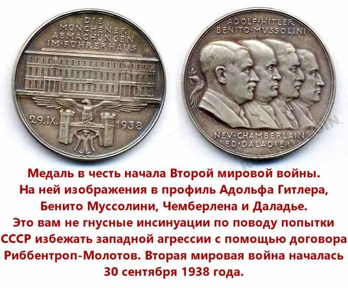 Фашистская медаль