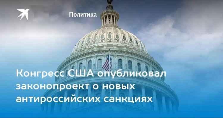Антироссийские санкции США
