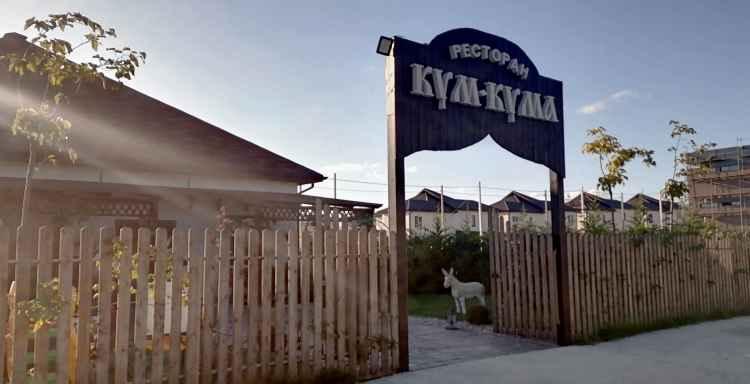 Новороссийск Кум-Кума