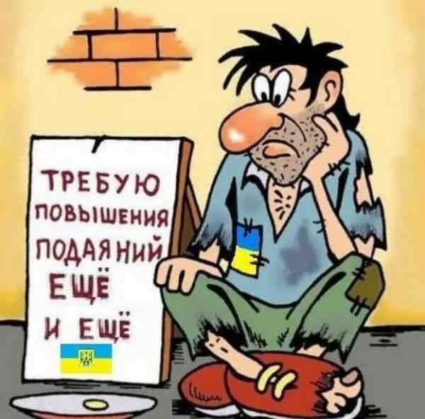 Украина просит денег