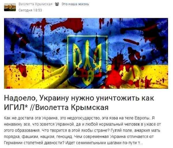 Украина надоела